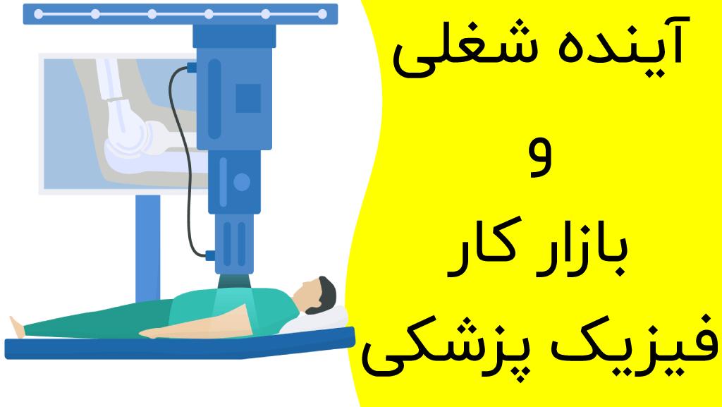 آینده شغلی فیزیک پزشکی