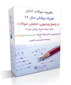 دفترچه سوالات فیزیک پزشکی 97