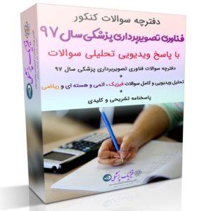 دفترچه سوالات فناوری تصویربرداری پزشکی 97