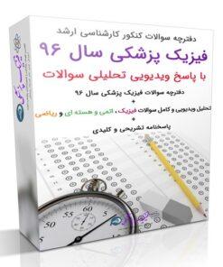 دفترچه سوالات فیزیک پزشکی 96