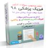 دفترچه سوالات فیزیک پزشکی 98