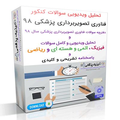 دفترچه سوالات فناوری تصویربرداری پزشکی 98
