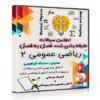 اطلس ویدیویی سوالات ریاضی عمومی دو
