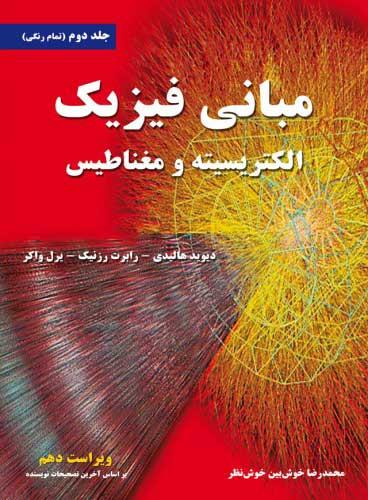 کتاب فیزیک هالیدی جلد 2 آزمون کارشناسی ارشد فیزیک پزشکی