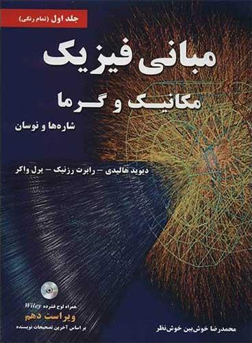کتاب فیزیک هالیدی جلد 1 آزمون کارشناسی ارشد فناوری تصویربرداری پزشکی پزشکی