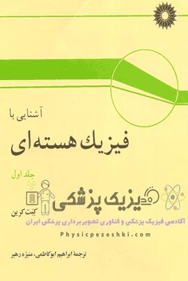 کتاب آشنایی با فیزیک هسته ای کرین جلد اول آزمون کارشناسی ارشد فیزیک پزشکی