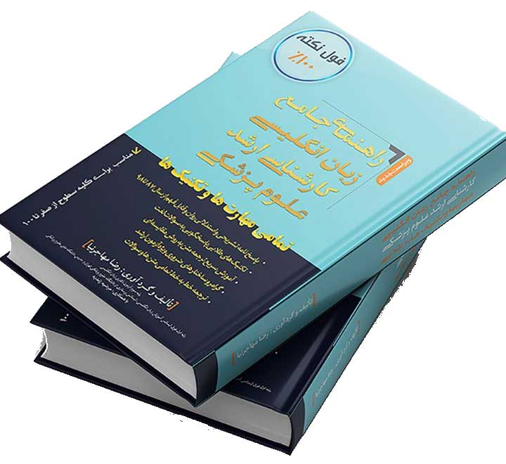 کتاب راهنمای جامع زبان وزارت بهداشت مهاجرنیا آزمون کارشناسی ارشد فیزیک پزشکی
