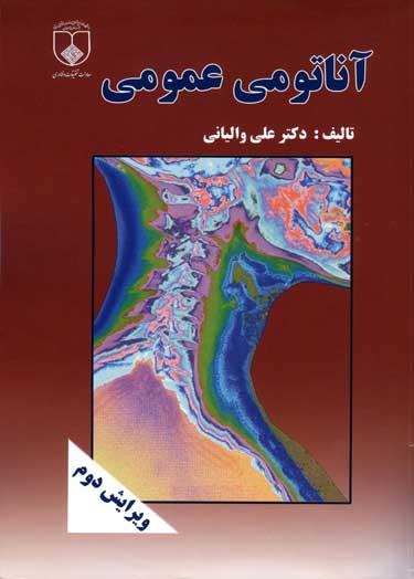 کتاب آناتومی والیانی آزمون کارشناسی ارشد فیزیک پزشکی