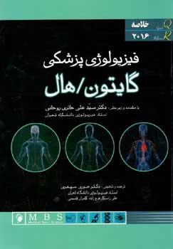 کتاب خلاصه فیزیولوژی گایتون آزمون کارشناسی ارشد فیزیک پزشکی