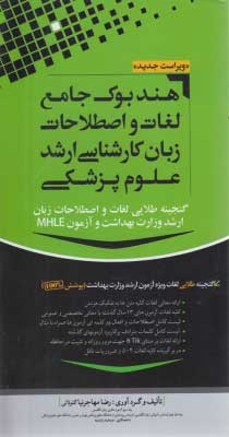 کتاب هندبوک لغات مهاجرنیا آزمون کارشناسی ارشد فیزیک پزشکی