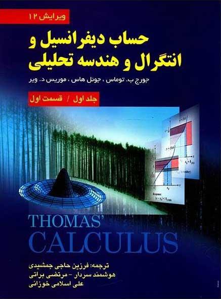 کتاب حساب دیفرانسیل و انتگرال و هندسه تحلیلی جلد اول آزمون کارشناسی ارشد فیزیک پزشکی