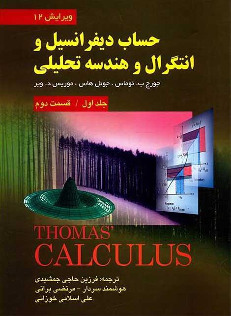 کتاب حساب دیفرانسیل و انتگرال و هندسه تحلیلی جلد دوم آزمون کارشناسی ارشد فناوری تصویربرداری پزشکی